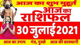 30 July 2021 AAJ KA RASHIFAL | आज का राशिफल | Today Horoscope | आज का उपाय | Daati Ji Maharaj