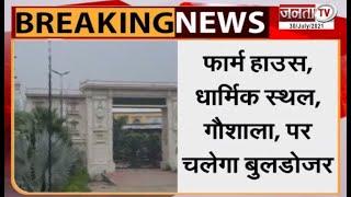 Faridabad:अवैध निर्माण वालों को 4 दिन का अल्टीमेटम,अरावली में मंगलवार से होगी  तोड़फोड़ की कार्रवाही