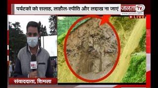 Himachal: मौसम विभाग ने जारी किया येलो अलर्ट, 2 अगस्त तक खराब रहेगा मौसम, पर्यटकों को दी ये सलाह