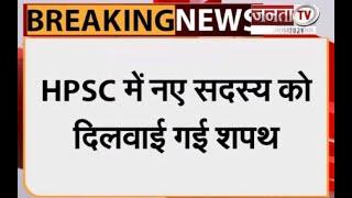 आनंद कुमार शर्मा बने HPSC नए सदस्य,हरियाणा राजभवन में हुआ शपथ समारोह,सीएम समेत तमाम मंत्री रहे मौजूद