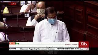 Statement regarding Government Business | Shri V. Muraleedharan in Rajya Sabha: 30.07.2021