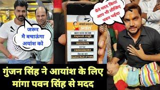 #Gunjan Singh ने लाइव आकर #Aayansh के लिए मांगी पावर स्टार #Pawan Singh और #Khesari lal से मदद