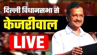 Delhi Vidhansabha से श्री Arvind Kejriwal का सम्बोधन   LIVE