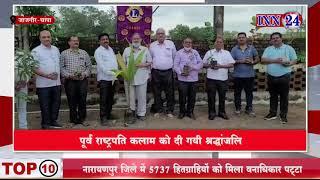 लायंस क्लब चांपा द्वारा शिव शंकर राईस मील सिवनी चांपा में किया गया पौधरोपण