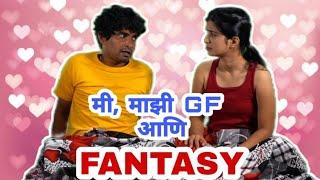 Me, Majhi GF Aani Fantasy | GF BF Couple Comedy Series | Cafe Marathi