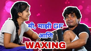 Me, Majhi GF Aani Waxing | GF BF Couple Comedy Series | Cafe Marathi