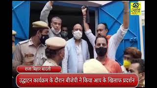 बादली में सीवर लाइन उद्घाटन कार्यक्रम के दौरान भाजपा और आम आदमी पार्टी के कार्यकर्ता आपस में भिड़े