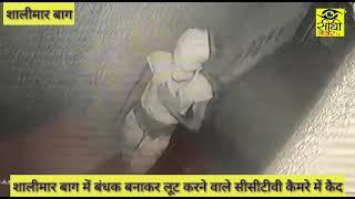 शालीमार बाग इलाके में बंधक बनाकर लूट करने वाले सीसीटीवी कैमरे में हुए कैद