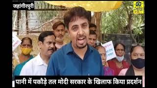 जहांगीरपुरी इलाके में पानी में पकौड़े तल महंगाई के खिलाफ लोगों ने किया विरोध प्रदर्शन