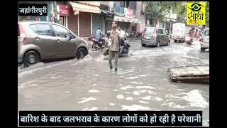 जहांगीरपुरी मंगल बाजार रोड पर बारिश के बाद हुआ जलभराव/ लोगों को हो रही है दिक्कतें
