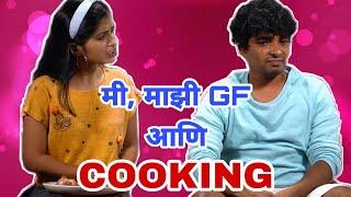 Me, Majhi GF Aani Cooking | GF BF Couple Comedy Series | Cafe Marathi