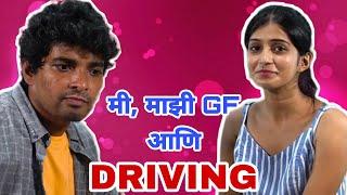 Me, Majhi GF Aani Driving | Gf BF Couple Comedy Series | CafeMarathi