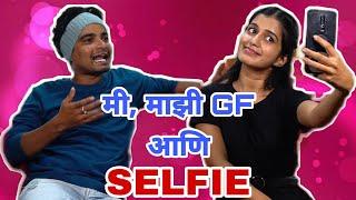 Me, Majhi GF Aani Selfie | GF BF Couple Comedy Series | Cafe Marathi