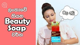 Most Affordable Beauty Soaps In Sri Lanka With Prices