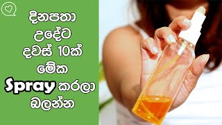 10 Minutes Morning Treatment For Golden Glow Skin | GOLD SPRAY