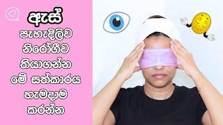Everyday Ayurvedic Treatment For Healthy Eyes