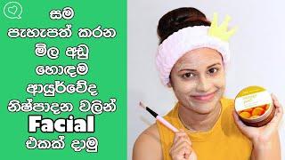 Most Affordable Ayurvedic  Facial Bundles In Sri Lanka