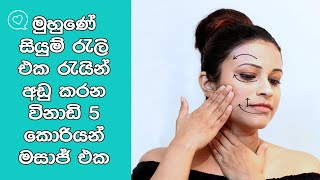 Face Lifting Massage For Youthful Skin | Lymphatic Drainage