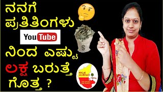 Kannada Sanjeevani Youtube Earnings || How Much I Earn From YouTube ?  My Youtube Payment