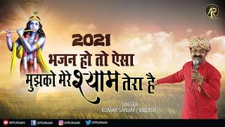 सुपरहिट श्याम भजन 2021 ~ मुझे तो मेरे श्याम भरोसा तेरा है ~ Kumar Sanjay ~ AP Films Bhakti