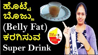 How to Reduce Belly Fat in Kannada   Belly fat reduce drink   Weight loss drink   Kannada Sanjeevani