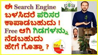 ಈ Search Engine ಬಳಸಿದರೆ ಪರಿಸರ ಕಾಪಾಡಬಹುದು| Ecosia-Search Engine that Plants Trees |Kannada Sanjeevani