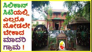 ಸಿಲಿಕಾನ್ ಸಿಟಿಯಲ್ಲಿ ಎಲ್ಲರೂ ನೋಡಲೇಬೇಕಾದ ಮಾದರಿ ಗ್ರಾಮ | ನನ್ನ ನೆಚ್ಚಿನ ಪಾರಂಪರಿಕ ಗ್ರಾಮ | Kannada sanjeevani