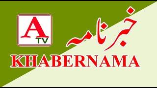 ATV KHABERNAMA 29 July 2021