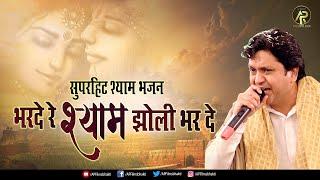 भरदे रे श्याम झोली भरदे रे ~ Bhar De Re Shyam Jholi Re ~ Mukesh Bagda ~ Khatu Shyam Bhajan 2021