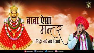 खाटू श्याम जी का सुपरहिट भजन ~ Baba Aisa Mantar Maar De ~ Lakhbir Singh Lakha ~ Best Bhajan 2021