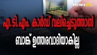 എ.ടി.എം. മെഷീൻ  കാർഡ് വലിച്ചെടുത്താൽ ബാങ്ക് ഉത്തരവാദിയാകില്ല | Atm Card | Bank | Sbi |Federal Bank