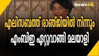 എലിസബത്ത് രാഞ്ജിയില് നിന്നും എംബിഇ ഏറ്റുവാങ്ങി   മലയാളി   Valsa Koshy Receives an MBE