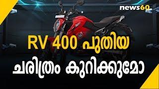 RV 400 പുതിയ ചരിത്രം കുറിക്കുമോ | Will RV 400 Make New History?