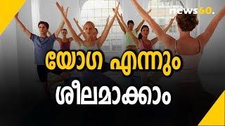 യോഗ എന്നും  ശീലമാക്കാം | Yoga Can Be Practiced Forever
