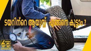 ടയറിന്റെ ആയുസ്സ്  എങ്ങനെ കൂട്ടാം|How To Increase The Life Of A Tire?