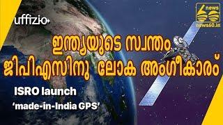 ഇന്ത്യയുടെ സ്വന്തം ജിപിഎസിനു  ലോക അംഗീകാരം     News60 ML