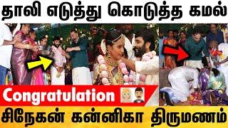 Snehan Kannika ravi Marriage Album|Kamal Hasan|Snegan Marriage| kannika Ravi Marriage|Snegan Wedding