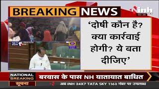CG Vidhan Sabha Monsoon Session    का पांचवा दिन, Dr. Charan Das Mahant बोले-