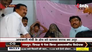 MP News || Congress Leader Sajjan Singh Verma पहुंचे Mandsaur, मृतक के परिजनों से की मुलाकात
