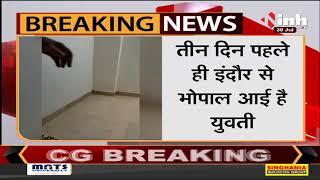 MP Bhopal News    3 दिन से खुद को किया कमरे में बंद, पंखे पर लटका मिला फांसी का फंदा