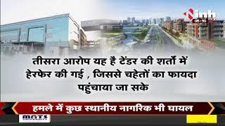 Madhya Pradesh News    Bhopal Smart City पर भ्रष्टाचार के आरोप, टेंडर की शर्तों में किया गया बदलाव