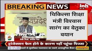 Madhya Pradesh News || Minister Vishvas Sarang का बेतुका बयान, महंगाई के लिए बताया नेहरू जी को दोषी
