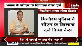 Assam Mizoram Border Dispute || CM Himanta Biswa Sarma के खिलाफ FIR