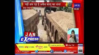 Kaimur Bihar News | नहीं थम रहा है अवैध बालू का धंधा, 4 ट्रैक्टर, ट्रक के साथ दो गिरफ्तार