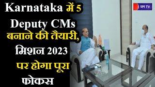 Karnataka  News | Karnataka में 5 Deputy CMs बनाने की तैयारी, मिशन 2023 पर होगा पूरा फोकस