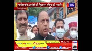 Shimla Himachal Pradesh News | खालिस्तान आतंकी की हिमाचल प्रदेश के CM Jai Ram Thakur को धमकी