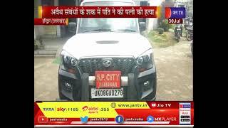 Haridwar Uttarakhand News   अवैध संबंधों के शक में पति ने की पत्नी की हत्या