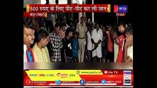 Kaimur Bihar Crime News | बड़े भाई ने की छोटे भाई की हत्या, 500 रूपए के लिए पीट-पीट कर ली जान