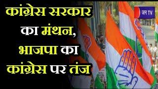 Khas Khabar | कांग्रेस सरकार का मंथन, भाजपा का कांग्रेस पर तंज | JAN TV