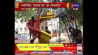 Lucknow News | नवनिर्मित पंचतंत्र भवन का लोकार्पण, राजभवन में राज्यपाल Anandiben ने किया लोकार्पण